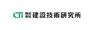 株式会社建設技術研究所 様ロゴ