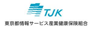 東京都情報サービス産業健康保険組合 様ロゴ